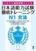 絶対合格日本語能力試験徹底トレーニングN1文法