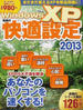 Windows XP究極の快適設定 2013