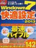 Windows7究極の快適設定 2013