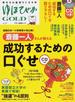 ゆほびかGOLD vol.17 斎藤一人〈成功するための口ぐせ〉