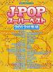 J−POPスーパーベスト 2012総集編