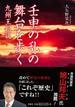 壬申の乱の舞台を歩く 九州王朝説