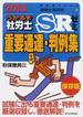 うかるぞ社労士SRゼミ重要通達・判例集 試験直前まで役立つ保存版! 2013年版