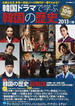 韓国ドラマで学ぶ韓国の歴史 2013年版 大特集時代劇100本紹介!