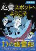 心霊スポットへようこそ 図書館版 7 Dの幽霊船