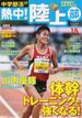 熱中!陸上部 中学部活応援マガジン Vol.15(2013) 体幹トレーニングで強くなる!