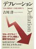 """デフレーション """"日本の慢性病""""の全貌を解明する"""
