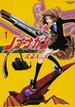 ノブナガン (EARTH STAR COMICS) 6巻セット(EARTH STAR COMICS(アーススターコミックス))