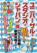 ユニバーサル・スタジオ・ジャパン得口コミ情報!徹底攻略ガイド
