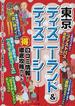 東京ディズニーランド&ディズニーシー得口コミ情報!徹底攻略ガイド