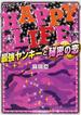 HAPPY LIFE 最強ヤンキーと秘密の恋(ケータイ小説文庫)