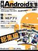 月刊Android生活 総集編 Vol.1~3(マイカ文庫)