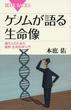 ゲノムが語る生命像 現代人のための最新・生命科学入門(ブルー・バックス)