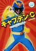 キャプテン☆C チュバチュバワンダーランド ゴミゴミポイポイの巻