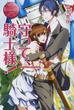 守って、騎士様! KYOUSUKE&MOMOKA(エタニティブックス)