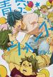 青空★ウォーズ (G▷Lish comics)(G▷Lish comics)