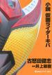 小説仮面ライダーキバ(講談社キャラクター文庫)