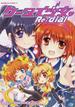 ケータイ少女Re:dial (角川コミックス・エース)(角川コミックス・エース)