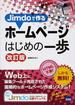 Jimdoで作るホームページはじめの一歩 HTML不要!しかも無料! 改訂版