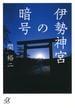 伊勢神宮の暗号(講談社+α文庫)