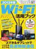 Wi‐Fi活用ブック 2013年版 初心者でもわかりやすい!スマホ&タブレットでいつでもどこでも高速無線通信