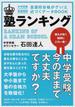 塾ランキング 中学受験・首都圏版 志望校合格がグッ!と近づくデータBOOK 2013