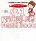 「小1プロブレム」解決ハンドブック 発達障害がある子どもにも完全対応(健康ライブラリー)