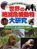 世界の絶滅危機動物大研究 このままで生き残れるの? オランウータンからラッコまで