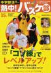 熱中!バスケ部 中学部活応援マガジン Vol.15(2013) 「コソ練」でレベルアップ!・日本のトップ選手が伝授するうまくなるための一人練習