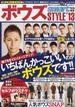 """ボウズSTYLE '13 清潔男らしいおしゃれなヘアスタイル""""ボウズ""""最強カタログ(e‐MOOK)"""