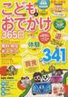 こどもとおでかけ365日 完全保存版 東海版2013(ぴあMOOK中部)