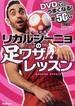 フットサル世界ナンバーワン リカルジーニョの足ワザレッスン DVDでうまくなる!(学研スポーツブックス)