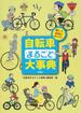 自転車まるごと大事典 楽しく安全に乗るために