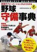 鉄壁のフォーメーションがよくわかる野球守備事典 戦略的な固い守りで、試合に強くなる!(LEVEL UP BOOK)