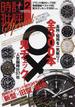 時計批評Special vol.2 ブランド格付順人気腕時計300本○×鬼チェック!