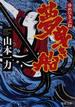 夢曳き船(徳間文庫)