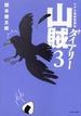 山賊ダイアリー 3 リアル猟師奮闘記 (イブニングKC)(イブニングKC)