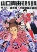 山口貴由初期作品集サイバー桃太郎×平成武装正義団 (SPコミックス)(SPコミックス)