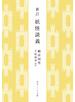 【期間限定価格】新訂 妖怪談義