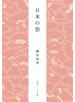 【期間限定価格】日本の祭