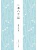 【期間限定価格】日本の昔話
