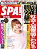 週刊SPA! 2013/2/19号