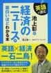 英語で読む池上彰の経済のニュースが面白いほどわかる本