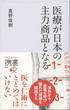 医療が日本の主力商品となる(ディスカヴァー携書)