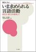 教育フォーラム 51 いま求められる言語活動