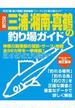 改訂版 三浦・湘南・真鶴の釣り場ガイド