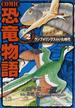 COMIC恐竜物語 2 ランフォリンクスのいた時代