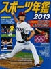 スポーツ年鑑 2013