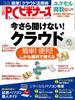 日経PCビギナーズ2013年3月号