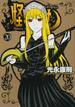 怪物王女 20(シリウスKC)